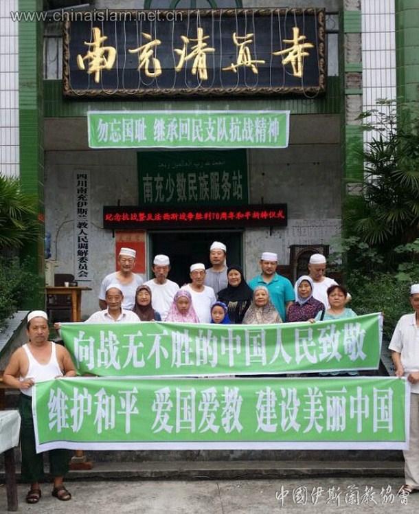 四川各地伊协清真寺开展纪念抗战胜利70周年和平祈祷