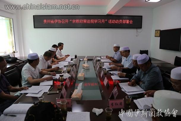 贵州省伊协召开宗教政策法规学习月活动