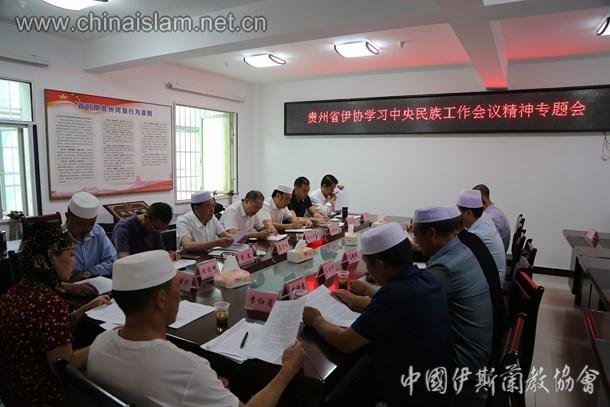 贵州省伊协学习中央民族工作会议精神